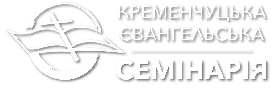 Kremenchug Evangelical Seminary